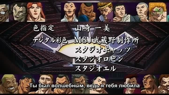 Боец Баки (Baki the Grappler) 17 серия (2002) ТВ-2 [Субтитры][AnimeDub.ru]