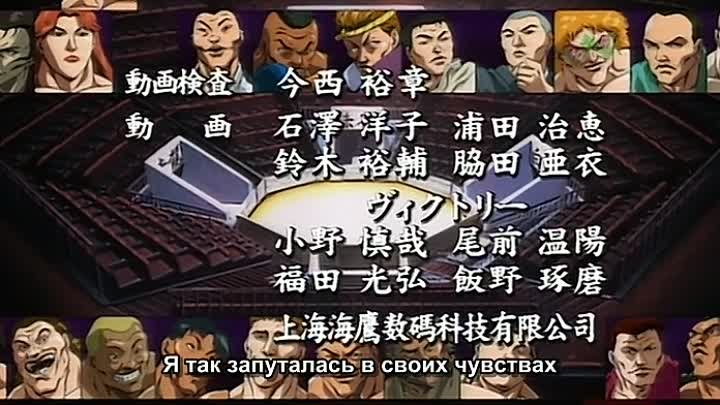 Боец Баки (Baki the Grappler) 18 серия (2002) ТВ-2 [Субтитры][AnimeDub.ru]