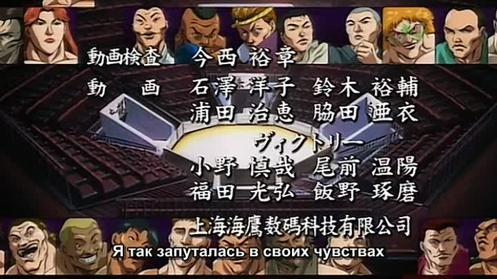 Боец Баки (Baki the Grappler) 12 серия (2002) ТВ-2 [Субтитры][AnimeDub.ru]
