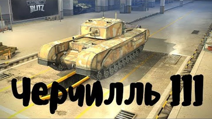 Черчилль III (прем танк 5 уровня). World of Tanks Blitz. Летсплей
