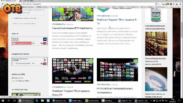 Simple TV плеер для Windows