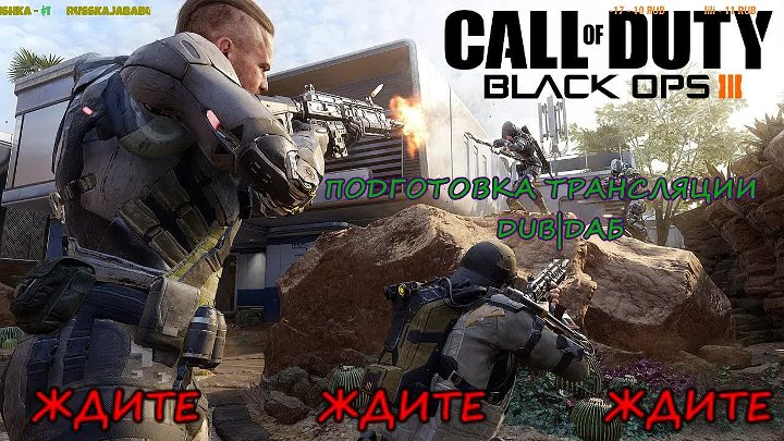 Call of Duty: Black Ops III - live