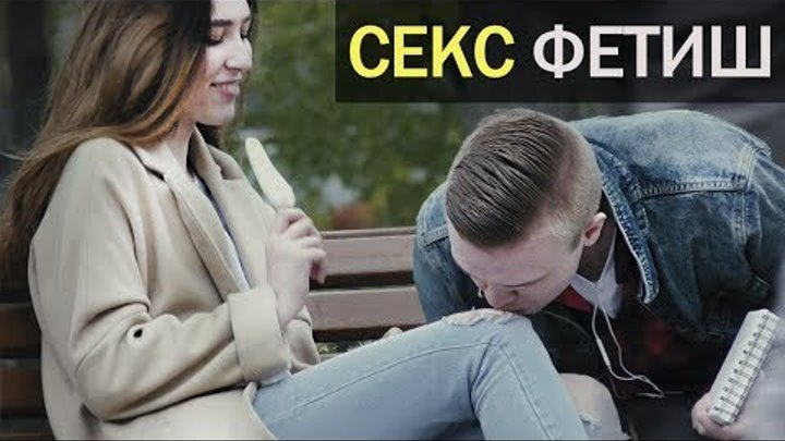 Фут Фетиш Пикап Пранк. Foot Fetish Prank