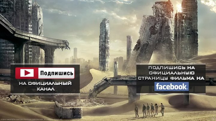 Бегущий в лабиринте 2 - Испытание огнем - Maze Runner - The Scorch Trials [HD][Трейлер]