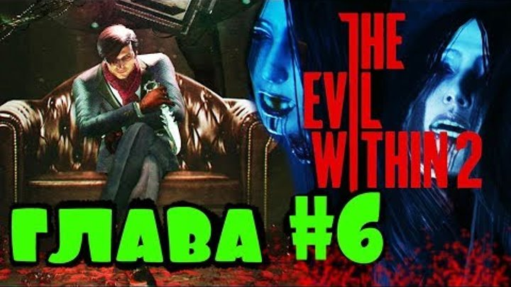 The Evil Within 2 глава 6 на охоте
