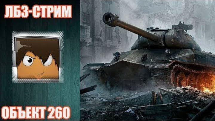 Стрим World of Tanks ЛБЗ Объект 260 Соло # 3 Лт