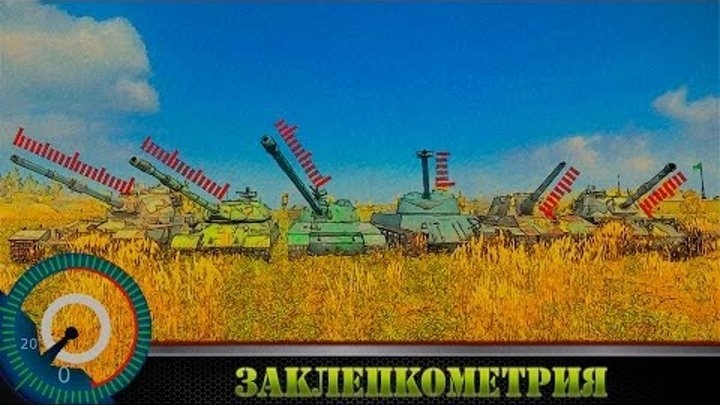 "World of Tanks Заклепкометрия ""СУ-101М1"" и ""СУ-152"" [Старые выпуски]"