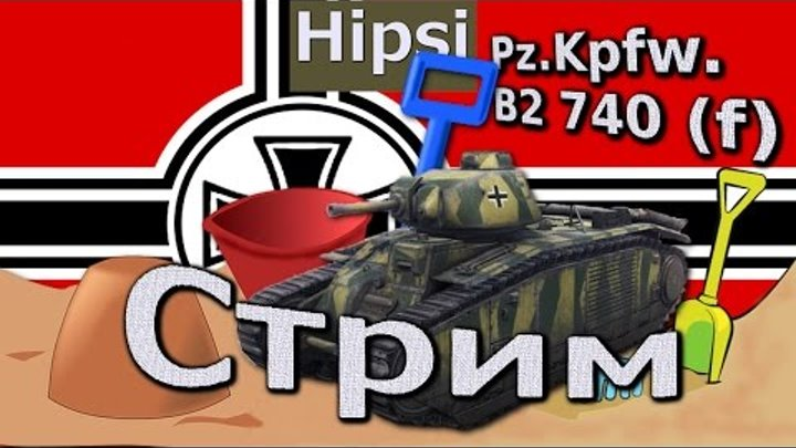 Танк Pz.B2 (f) World of Tanks Песочница