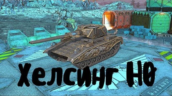 Хелсинг H0 (прем танк 7 уровня). World of Tanks Blitz. Летсплей