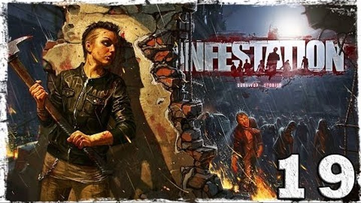 [Coop] Infestation: Survivor Stories (War Z). Серия 19 - Рассвет над Clearview.