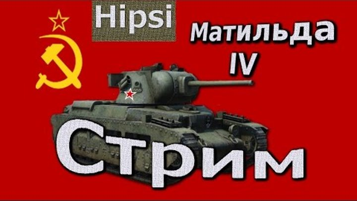 Танк Матильда IV World of Tanks Стрим