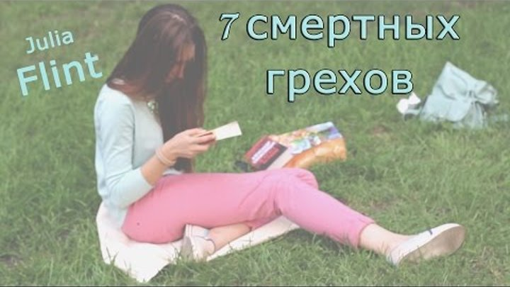 7 грехов чтения || 7 Deadly Sins of Reading TAG