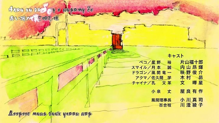 [MNF]_Ping_Pong_The_Animation_-_ED_v2_[BD][720p]
