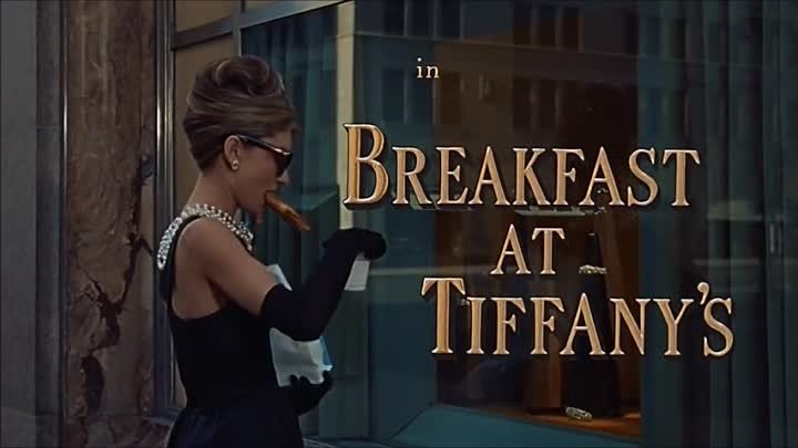 -Завтрак у Тиффани- (-Breakfast at Tiffany's-)