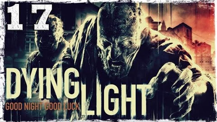 [Coop] Dying Light. #17: Заложница.