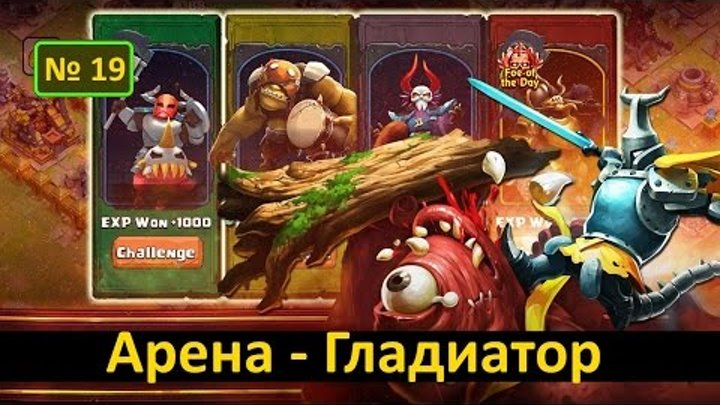 №19 Битва Легенд 2 (Clash of Lords 2) - Арена - Гладиатор !!!