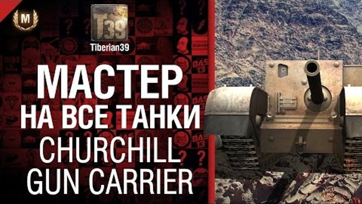 Мастер на все танки №1 Churchill Gun Carrier - от Tiberian39 [World of Tanks]