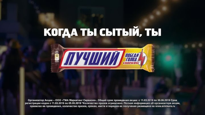 Snickers Epic Winners