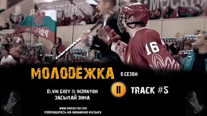 Сериал МОЛОДЕЖКА стс 6 сезон музыка OST #5 Засыпай Зима Elvin Grey In2Nation