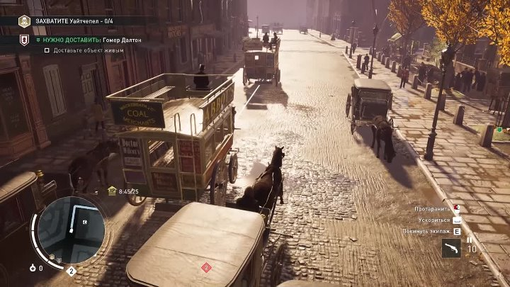 Assassin's Creed Syndicate | серия 2 | Туда где трава зеленее