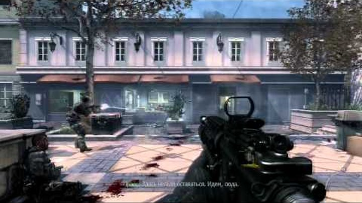 Прохождение Call of Duty: Modern Warfare 3. Миссия 12