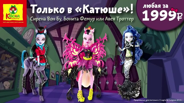 "Куклы из серии Monster High в ""Катюше""! Сирена Вон Бу, Бонита Фемур и Авея Троттер - любая из куколок за 1999 рублей!"