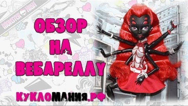 Монстр Хай (Monster High) - видео обзор на куклу Вайдона Спайдер (Вебарелла) серия Школа Монстров