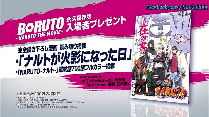 BORUTO NARUTO THE MOVIE New Trailer 12 _ ボルト‐ナルト・ザ・ムービー [TVCM] - Official Full HD 1080p