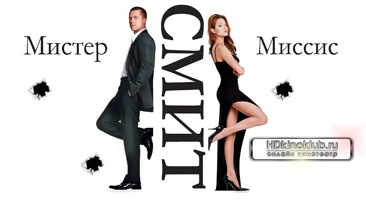 Мистер и миссис Смит ] Mr. & Mrs.Smith (2005) Режиссерская версия