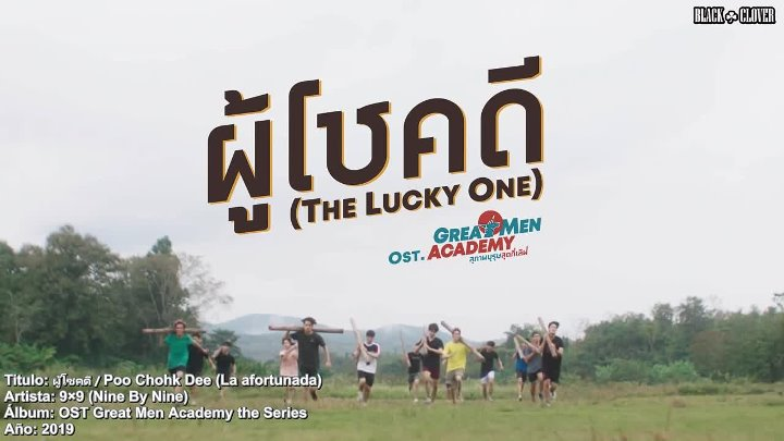 [BC] The lucky One Ost Great Man Academy