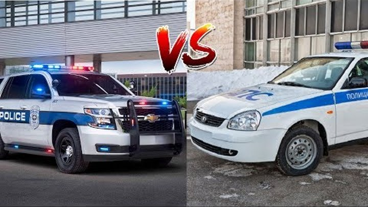 New police car, USA vs Russia. What do you think about it?