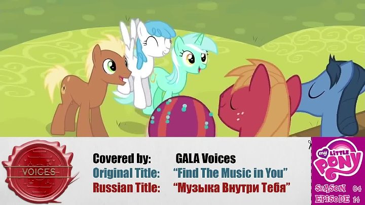 [RUS SONG] My Little Pony- FiM - 'Find The Music in You' (Озвучка от GALA Voices)