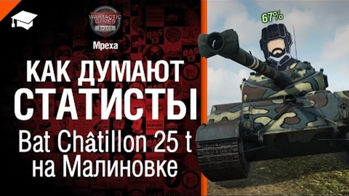 Как думают статисты: №3 Bat Châtillon 25 t на Малиновке - от Mpexa [World of Tanks]