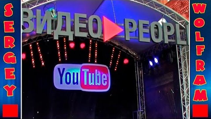 Фестиваль,Ютьюб, Видео People(Festival, YouTube's Video People)