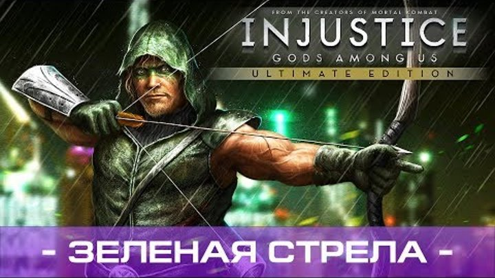 ● PS4 - Injustice: Gods Among Us Ultimate Edition — Глава 5: Зелёная стрела, ᴴᴰ 1080p
