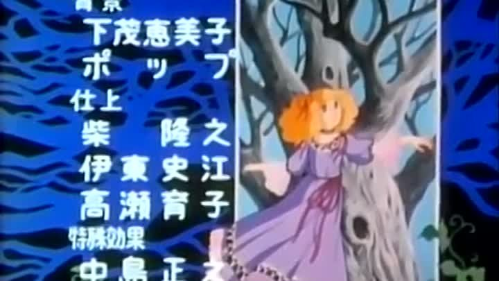Candy Candy Ending Theme Japanese (1976-1979)