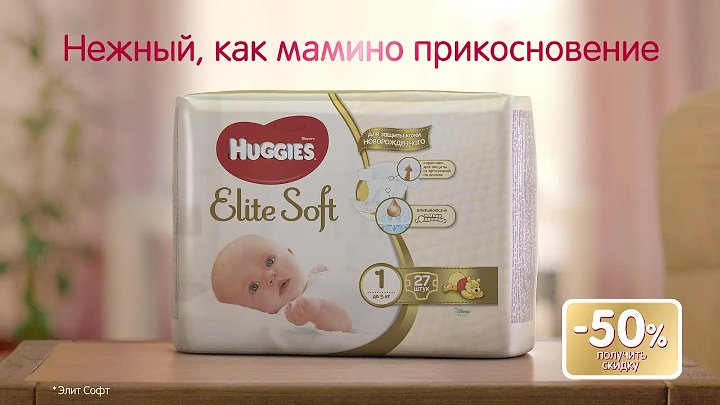 Elite Soft New Born 50%