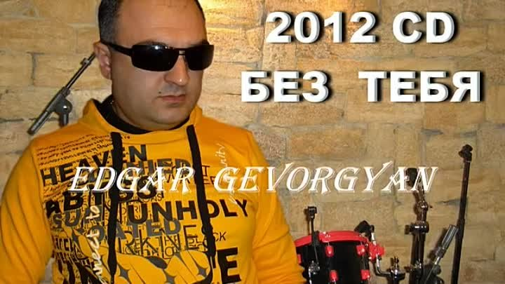 EDGAR GEVORGYAN БЕЗ ТЕБЯ 2012 CD - YouTube