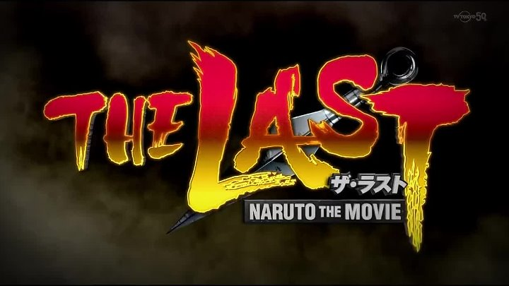 НАРУТО ФИЛЬМ 10 - The LAST NARUTO The MOVIE [тизер3][HD]