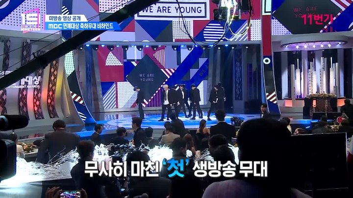 [Ep.12] Behind of MBC Entertainment Awards Congratulatory Stage