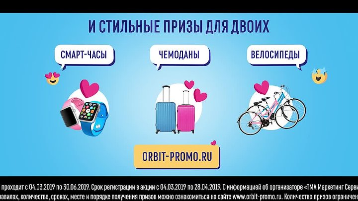 Orbit_Pants_plus_Dating_promo(OK_VK)