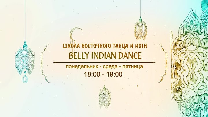BELLY INDIAN DANCE