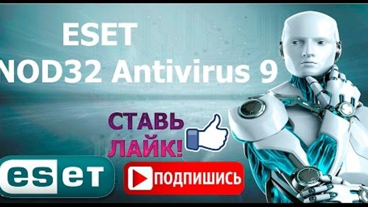 Как Активировать Eset Smart Security 9 ( ESET NOD32 Antivirus 9 serial key )