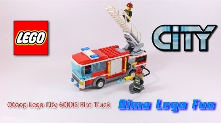 Обзор Lego City 60002 Fire Truck (Пожарная машина).