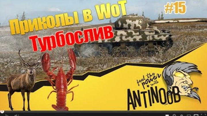 Приколы в WoT [Турбослив] World of Tanks #15