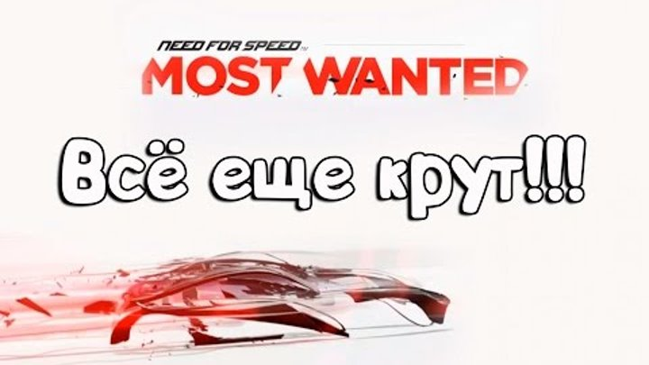 Need For Speed Most Wanted 2012┃ВСЁ ЕЩЕ КРУТ┃#20