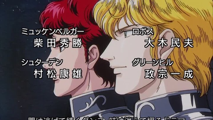 Legend of Galactic Heroes Gaiden(OHBS, OHBL 12) - Central Anime (1)