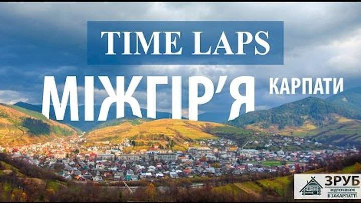 Міжгір'я Карпати Time-lapse 4K Ukrainian Carpathians, Carpathian Mountains