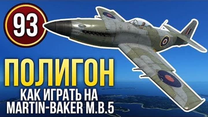 КАК ИГРАТЬ НА MB 5; история Lockheed L-14/ War Thunder. Полигон 93