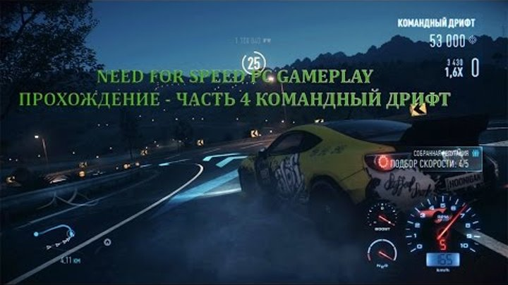 Need For Speed 2015 PC Gameplay(60FPS) Прохождение - Часть 4 Командный дрифт